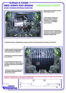 Защита моторного отсека Volkswagen Caddy 1996-2004 1.4/1.9D Полигон-Авто (St)