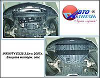 """Защита моторного отсека Infiniti EX-35 (37) 2008-> 2.5L """"Полигон"""" (A)"""