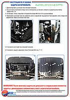 """Защита моторного отсека Audi A-4 2013-> 2,0L TFSi МКПП/ АКПП """"Полигон"""" (E)"""