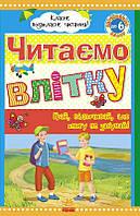 Книга Класне позакласне читання: Читаємо влітку, переходимо до 6 класу Ч528008У Ранок Украина
