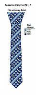 Заготовка галстука для вышивки №1,1 (НА ЧЕРНОМ ФОНЕ)