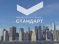 ЛИКВИДАЦИЯ ООО, ТОВ, ЧП в Днепропетровске