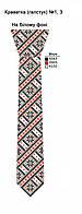 Заготовка галстука для вышивки №1,3 (НА БЕЛОМ ФОНЕ)