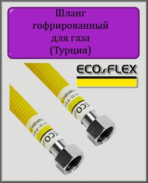 """Шланг ПВХ для газа 1/2"""" ВВ 100 см ECO-FLEX"""