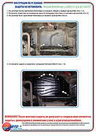 """Защита топливного бака Nissan Pathfinder 2005-> """"Полигон"""" (А)"""