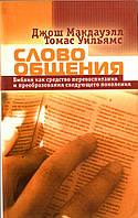 Слово общения. Библия как средство перевоспитания и преобразования следующего поколения. Джош Макдауэлл