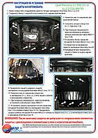 "Защита моторного отсека Opel Movano 2003-2010 2.3CDi (Renault Master 2003-2010) ""Полигон"" (E)"
