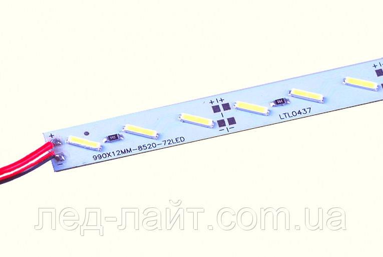 Светодиодная линейка 8520(72LED) 12В 17Вт 1900Лм белая