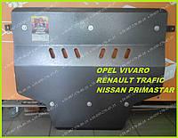 Защита двигателя и КПП Ниссан Примастар (2002-) Nissan Primastar