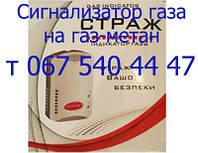 Сигнализатор газа Страж СГБ М