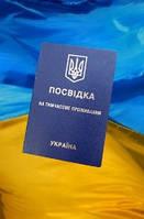 Оформление временного вида на жительство (ВВЖ) в Украине
