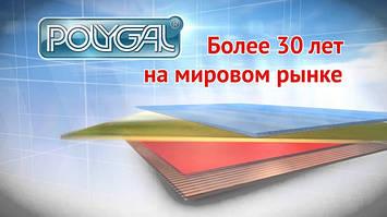 Сотовый поликарбонат Polygal