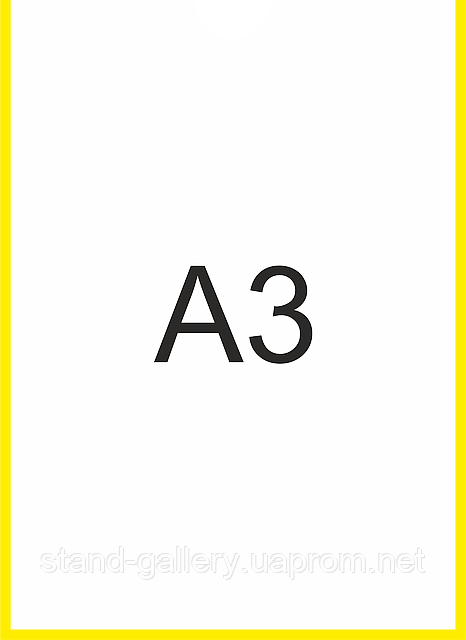 Карман формата А3