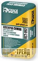 ТМ Полипласт ПСТ-092 клеевая смесь для монтажа и шпаклевания пено- и газобетонных блоков, 25 кг.