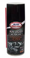 AutoDoctor Жидкий ключ (аерозольний) 150мл AD9627