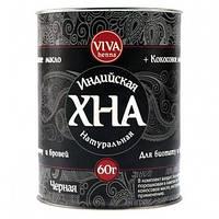 Хна viva, 60 грамм, черная ПРОФЕССИОНАЛЬНАЯ