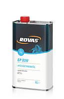 Трансмиссионное универсальное масло Rovas  EP 80W (1л)/универсальное для легковых и грузовых автомобилей