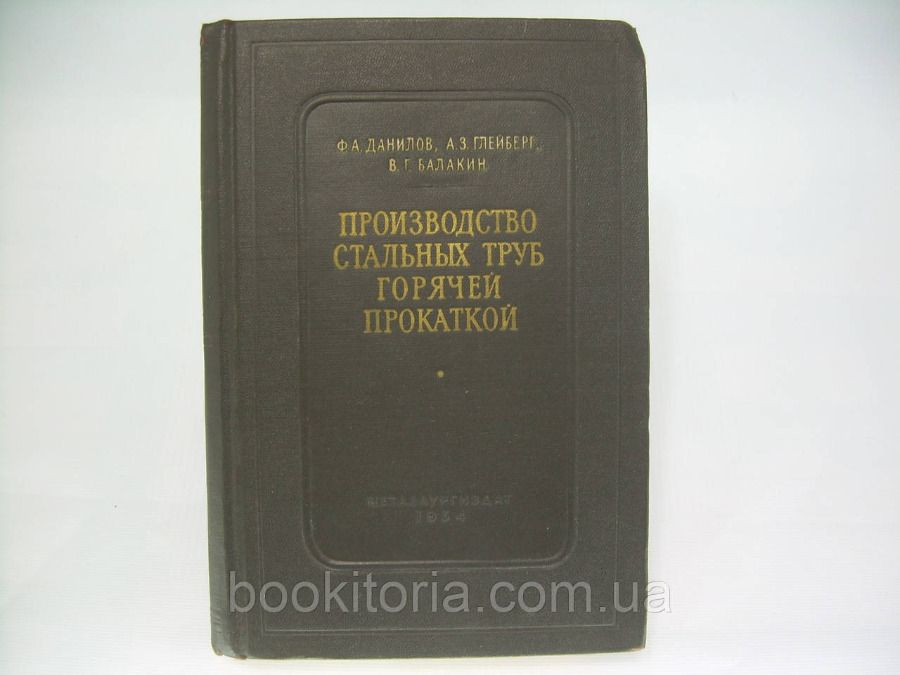 Данилов Ф.А. и др. Производство стальных труб горячей прокаткой (б/у).