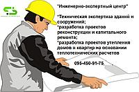 Обследование и паспортизация зданий и сооружений
