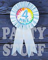 Медаль для мальчика Мне 4, голубая, фото 1