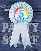 Сувенирная медаль для мальчика Мне 5, голубая, фото 1