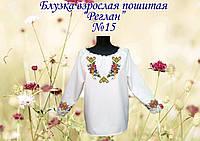 Пошитая женская блуза под вышивку РЕГЛАН №15