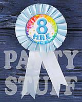 Медали для детского дня рождения Мне 8, голубые