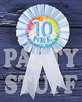 Медаль именинника Мне 10, голубая