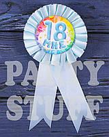 Медаль именинная Мне 18, голубая