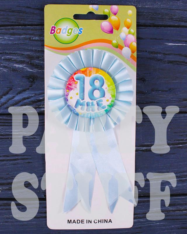 Медали на день рождения Мне18, голубая