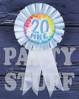 Медаль юбилейная Мне 20, голубая, фото 1