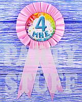 Детская медаль Мне 4, розовая, фото 1