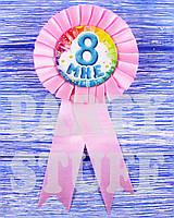 Детская медаль на День рождения Мне 8, розовая