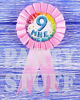 Медаль для девочки Мне 9, розовая