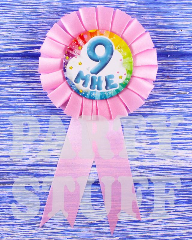 Медаль Мне 9, розовая