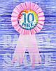 Медали для детей Мне 10, розовые