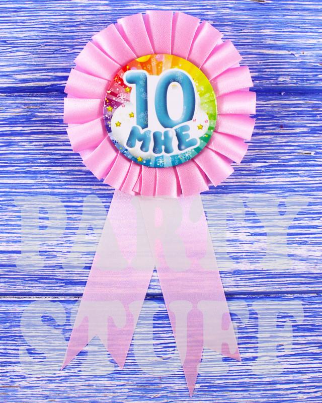 Медали детские 10 мне, розовая