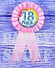 Медаль для дня рождения Мне 18 мне, розовая