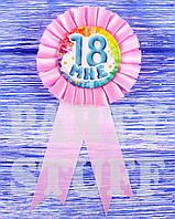 Медаль для дня рождения Мне 18 мне, розовая, фото 1