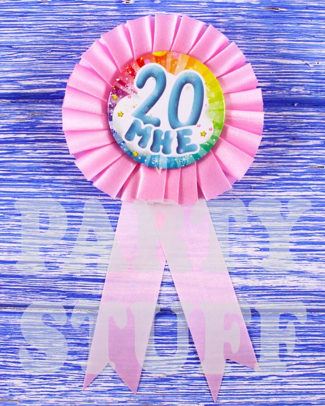 медаль на 20 летие