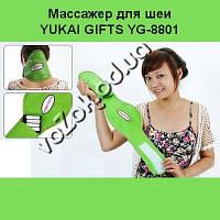 Массажер для шеи вибрационный воротник Yukai Gifts Neck Massager YG-8801 на батарейках, фото 1