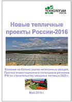 Новые тепличные проекты России-2016. Прогноз инвестиционного потенциала регаионов к 2020 г