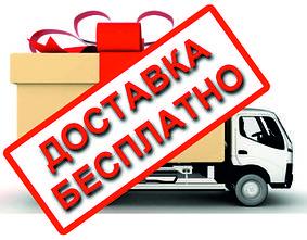 Доставка заказов от 700 грн - БЕСПЛАТНО !!!