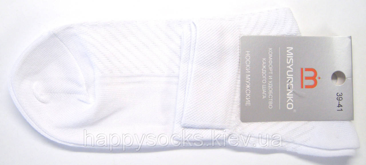 Мужские летние в сетку носки белого цвета