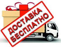 Доставка заказов от 800 грн - БЕСПЛАТНО !!!