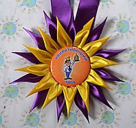 Медаль Самый активный папа с розеткой Анютины глазки