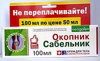 Окопник плюс Сабельник для суставов и позвоночника, с глюкозамином 125 мл