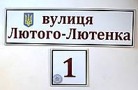 Адресный указатель с гербом  и табличкой с номером дома