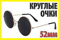 Очки круглые 01-Lz классика черные в золотой оправе большие 52мм кроты тишейды стиль Леннон Лепс