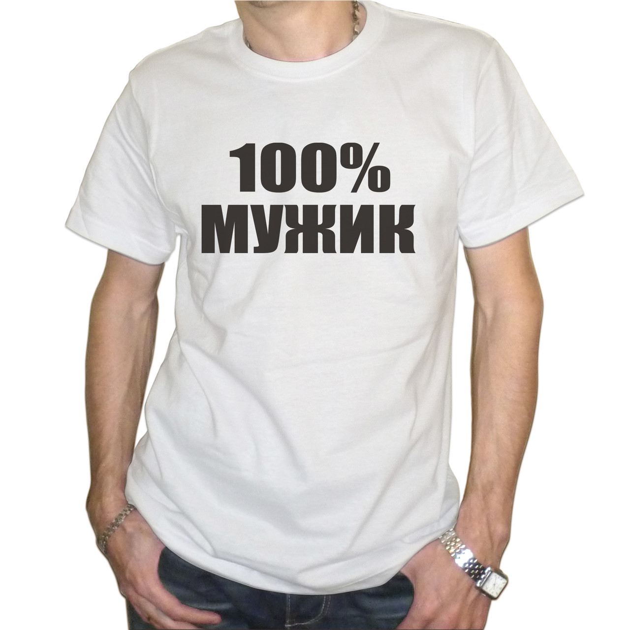 "Мужская футболка ""100% мужик"""